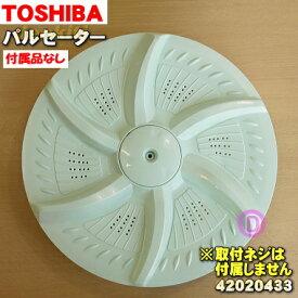 東芝洗濯機用のパルセーター★1個【TOSHIBA 42020431→42020433】※取付ネジは付属しません。※品番が変更になりました。【純正品・新品】【80】