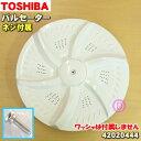 東芝洗濯機用のパルセーター★1個【TOSHIBA 42020444】※取付ネジが付属します。その他の部品は付属しません。【純正…