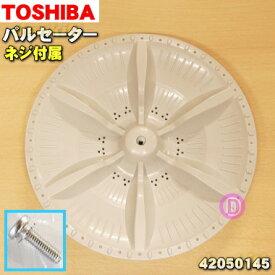 東芝洗濯機用のパルセーター★1個【TOSHIBA 42050145】※取付ネジが付属します。その他の部品は付属しません。【純正品・新品】【80】