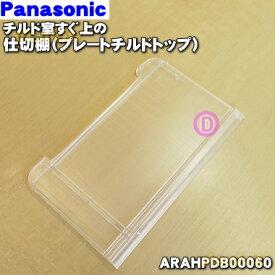 パナソニック冷蔵庫用のチルド室すぐ上の仕切棚(プレートチルドトップ)★1個【Panasonic ARAHPDB00060】※チルドケース、チルドドアはセットではありません。※CNRAH-246920はこちらに統合されました。【純正品・新品】【100】