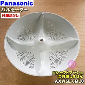 パナソニック洗濯機用のパルセーター★1個【Panasonic AXW5E-6ML0】※ねじ・Oリングはセットです。ブッシュは付属しません。※AXW5E-6JV0はこちらに統合されました【ラッキーシール対応】