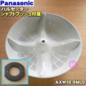 パナソニック洗濯機用のパルセーター★1個【Panasonic AXW5E-6ML0】※ねじ・Oリング・ブッシュはセットです。※AXW5E-6JV0はこちらに統合されました【ラッキーシール対応】