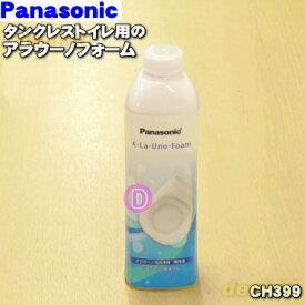 パナソニックタンクレストイレ用のアラウーノフォーム香りなし(補充液・洗剤) ★1本【Panasonic CH399】※泡洗浄用補充液です。【純正品・新品】【60】