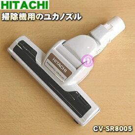 日立掃除機用のユカノズル(パワーブラシ・吸込み口)★1個【HITACHI CV-SR8005/D-TM45】※CV-KB600003、CV-KS100002、CV-S85E5006、CV-S85E6002、CV-SKX8E3004、CV-SM8007、CV-SP8006はこちらに統合されました。【ラッキーシール対応】