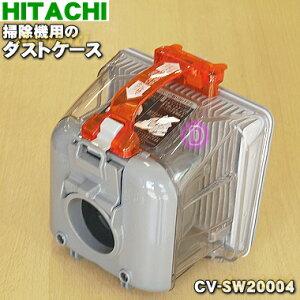 日立掃除機用のダストケースクミ(SW20)★1個【HITACHI CV-SW20004】※掃除用ハケブラシ、フィルターケースカバーはセットではありません。【純正品・新品】【C】