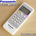 パナソニックエアコン用の純正リモコン★1個【Panasonic CWA75C3309X1】※CWA75C3287Xはこちらに統合されました。【ラ…
