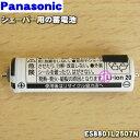 【在庫あり!】パナソニックシェーバーラムダッシュ用の蓄電池★1個【Panasonic ES8801L2507N】※1台の交換に必要なだけセットになっています。【純正品・新品】【60】