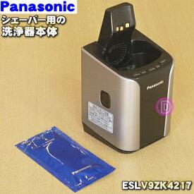【在庫あり!】パナソニックシェーバーラムダッシュ用の洗浄器本体★1個(洗浄液カップ・洗浄液フィルター・洗浄剤1個付)【Panasonic ESLV9ZK4217】※デザインが同一でも適用機種ではない場合ご使用できません。ご注意ください。※品番が変更になりました。【60】