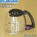 【在庫あり!】象印コーヒーメーカー用のガラス容器(ジャグ)★1個【ZOUJIRUSHI JAGENZE-BA】【ラッキーシール対応】