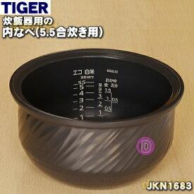 タイガー魔法瓶炊飯器(炊飯ジャー)用の内なべ★1個【TIGER JKN1487→JKN1683】※サイズ5.5合(1.0L)※JKN1062、JKN1283、JKN1293、JKN1296はこちらに統合されました。(土鍋・内釜・内がま・内鍋・内ナベ)【ラッキーシール対応】