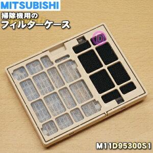 ミツビシ掃除機用のフィルターケース(光触媒フィルター付)★1個【MITSUBISHI 三菱 M11D95300→M11D95300S1】※フィルターケースのみの販売です。プレフィルターはついていません。※品番が変更
