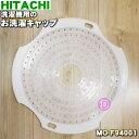 日立洗濯機用のお洗濯キャップ★1個【HITACHI MO-F93001→MO-F94001】※品番が変更になりました。【ラッキーシール対…