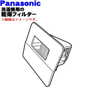 パナソニックドラム式電気洗濯乾燥機用の乾燥フィルター★1個【Panasonic AXW2XG8NZ0】※コモンブラック(CK)色用です。【純正品・新品】【60】