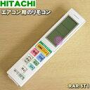 日立エアコン用のリモコン★1個【HITACHI RAS-S40D2005/RAR-5T1】【ラッキーシール対応】【A】