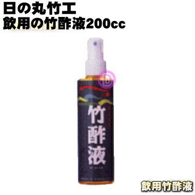 健康にも♪殺菌にも♪やっぱり酢【日の丸竹工 飲用の竹酢液200cc★1個】徹底した衛生管理の下、製造熟成した蒸留竹酢です。安心して服用していただけます。【ラッキーシール対応】