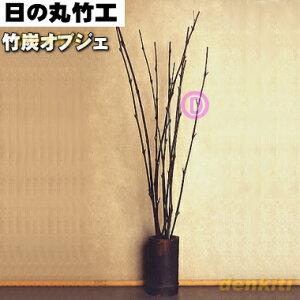 竹炭オブジェ