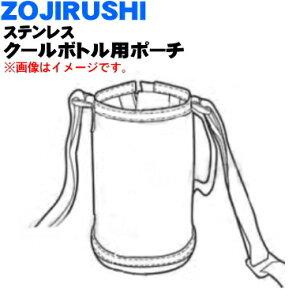 象印ステンレスクールボトル用のポーチ★1個【ZOJIRUSHI BB655811N-02】※ポーチのみの販売です。※ライムブルー(AG)柄用です。【純正品・新品】【60】