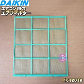 ダイキンエアコン用のエアフィルタ(右)★1枚【DAIKIN 1612019】※1598670はこちらに統合されました。【純正品・新品】【80】