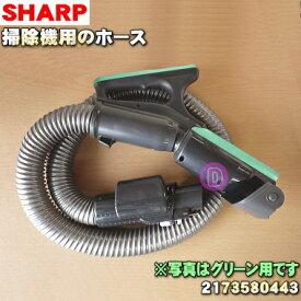 【売切り品】シャーププラズマクラスターサイクロン掃除機用のホース★1個【SHARP 2173580443】※グリーン(G)色用です。※本商品は在庫限りの売り切り品です。【純正品・新品】【80】