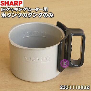 シャープIHクッキングヒーター用の水タンクのタンクのみ★1個【SHARP 2331110002】※水タンクのタンク部分のみの販売です。ふたは付いていません。【ラッキーシール対応】
