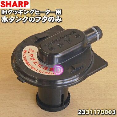 シャープIHクッキングヒーター用の水タンクのフタのみ★1個【SHARP 2331170003】※水タンクのフタ部分のみの販売です。タンクは付いていません。【ラッキーシール対応】