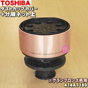 東芝掃除機用のダストカップのカバー+分離ネット上★1個【TOSHIBA 414A1189】※ダストカップの完成品ではありませんカバーのみの販売です。※フィルターはセットではありません。※グランブ