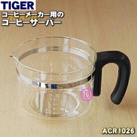 タイガー魔法瓶コーヒーメーカー用のコーヒーサーバー★1個【TIGER ACR1026】【ラッキーシール対応】【A】