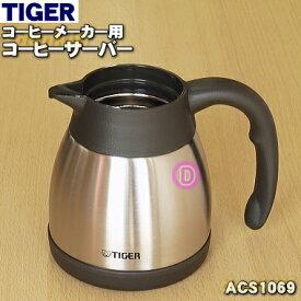 タイガー魔法瓶コーヒーメーカー用のコーヒーサーバー(ステンレス製)★1個【TIGER ACS1069】【ラッキーシール対応】【A】