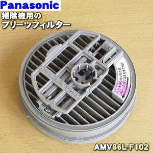 ナショナルパナソニック掃除機MC-SS200G、MC-SS300GX用のプリーツフィルター★1個【NationalPanasonic