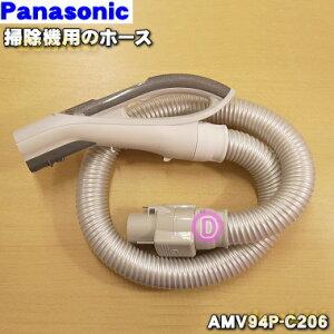パナソニック掃除機用のホース★1個【Panasonic AMV94P-C206】※本商品はAMV94P-A004の後継品としてもご利用いただけます。【純正品・新品】【80】