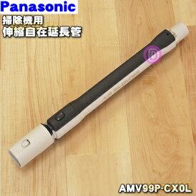 パナソニック掃除機用の伸縮自在延長管★1個【Panasonic AMV99P-CX0L】【純正品・新品】【80】