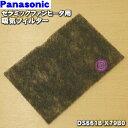パナソニックセラミックファンヒーター用の吸気フィルター(吸気口内のフィルタ)★1枚【Panasonic DS661B-X79B0】交…
