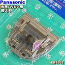 パナソニック犬用バリカン用の替刃★1個【Panasonic ER9302】※替刃のみの販売です。本体はセットではありません。簡…