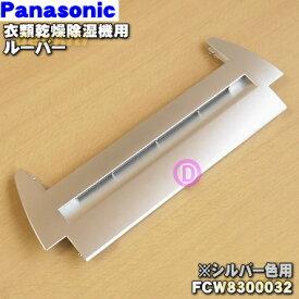 パナソニック除湿乾燥機用のルーバー★1個【Panasonic FCW8300032】※ルーバー部分のみです。フラップ部分はついておりません。【純正品・新品】【60】