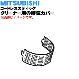 ミツビシコードレススティッククリーナー用の排気カバー★1個【MITSUBISHI 三菱 M11E40320R】※カバーのみの販売です。フィルターはついていません。【純正品・新品】【60】