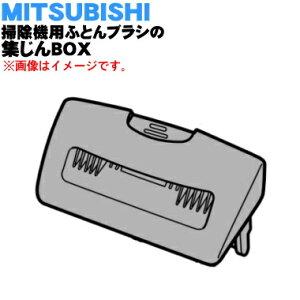 三菱掃除機用のふとんブラシの集じんBOX★1個【MITSUBISHI M11D18310BOX】※集じんBOXのみの販売です。アレルパンチフィルター、フィルターケースは付いていません。【純正品・新品】【60】