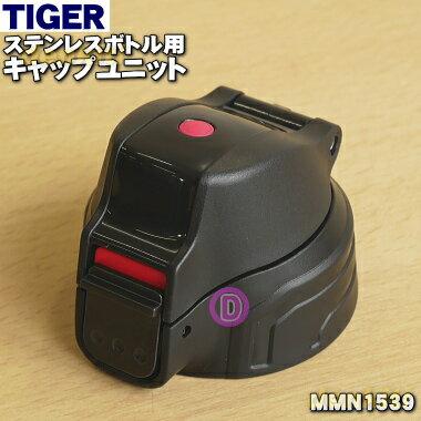 タイガー魔法瓶ステンレスボトル用のキャップユニット★1個【TIGER MMN1539】※くちパッキン、ふたパッキンつきです。【ラッキーシール対応】