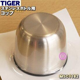 【在庫あり!】タイガー魔法瓶ステンレスボトル用のコップ★1個【TIGER MSC1182】【ラッキーシール対応】