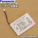 パナソニックカーナビGORILLA CN-SP720VL用バッテリー(充電池)★1個【Panasonic N4HUGNB00002】※充電池のみの販売…