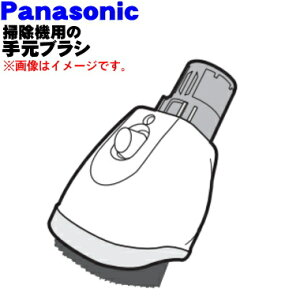 ナショナルパナソニック掃除機MC-P66JE3、MC-P600J、MC-F500D、MC-P600JX、MC-P660DS、MC-P500D用の手元ブラシ★1個【NationalPanasonic】