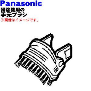 パナソニック掃除機用の手元ブラシ★1個【Panasonic AMV0VR-D40】※固定パイプはついていません。ホースの先端部にセットするブラシ部分のみの販売です。【純正品・新品】【60】