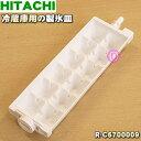 【在庫あり!】日立冷蔵庫用の製氷皿★1個【HITACHI R-C6700009】※製氷ケースは付いていません。製氷皿のみの販売で…