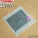 東芝除湿乾燥機用の脱臭フィルター★1枚【TOSHIBA RAD-F011】【ラッキーシール対応】
