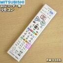 ミツビシブルーレイディスクレコーダー用の純正リモコン★1個【MITSUBISHI 三菱 くるっとリモコンRM-D30A/290P19802】…