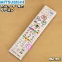 ミツビシブルーレイディスクレコーダー用の純正リモコン★1個【MITSUBISHI 三菱 くるっとリモコン RM-D31/290P19803】…