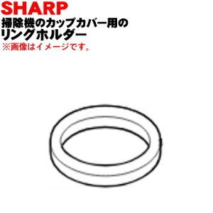 シャープ掃除機(サイクロンクリーナー)用のリングホルダー★1個【SHARP 2172140317】※カップカバーのリングホルダー(黄色い輪の部品)のみの販売です。【純正品・新品】【60】