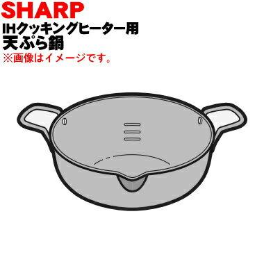 シャープIHクッキングヒーター用の天ぷら鍋★1個【SHARP 2333800003】【ラッキーシール対応】