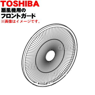 Front guard assembling ★ one for the TOSHIBA electric fan ※I am out of stock now. Please inquire for the delivery date. ※Depending on the timing of the order, I may have time to sending it.
