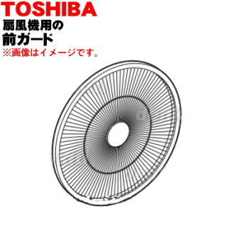 Front overpass assembling ★ one for the TOSHIBA electric fan ※Depending on the timing of the order, I may have time to sending it. ※The spinner is other selling.