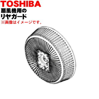 Rear guard ★ one for the TOSHIBA electric fan ※Depending on the timing of the order, I may have time to sending it.